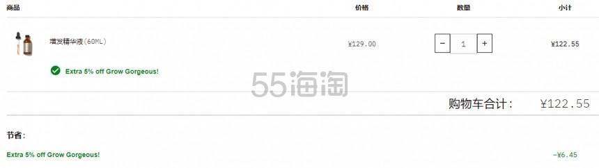 【55专享】Grow Gorgeous 中文官网:生发精华等 洗护产品 低至5折+额外9.5折! - 海淘优惠海淘折扣|55海淘网