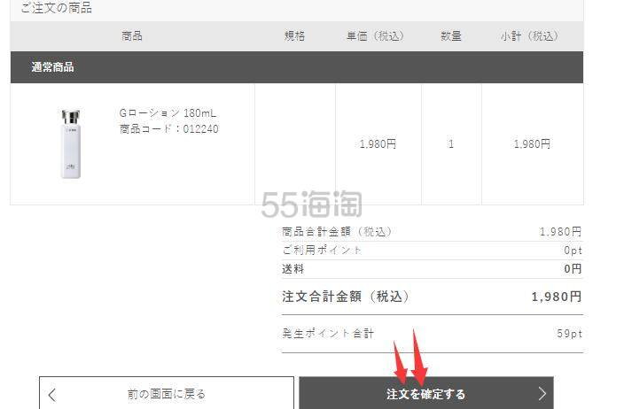 HABA哈巴日本官网2020年最新海淘下单教程 好价收G露、角鲨烷油 - 海淘优惠海淘折扣|55海淘网