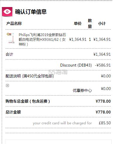 Philips 2019全新飞利浦钻石靓白牙刷 粉色/黑色 ¥778 - 海淘优惠海淘折扣|55海淘网