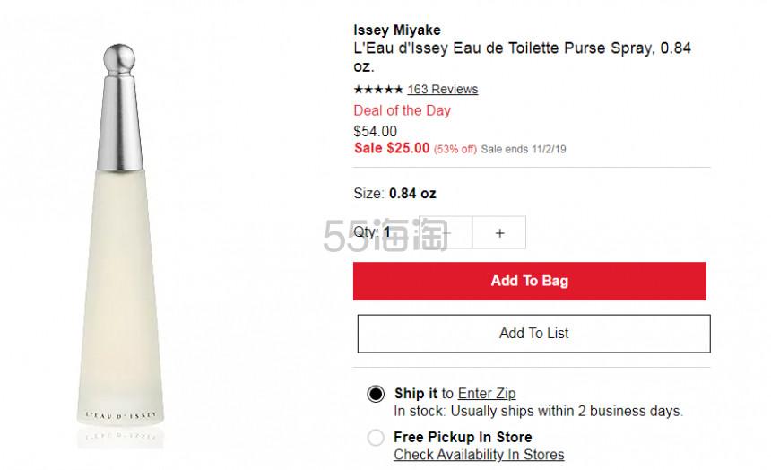好价回归!Issey Miyake 三宅一生 经典女士香水 25ml (约174元) - 海淘优惠海淘折扣|55海淘网