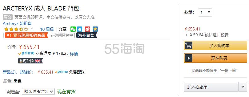 【中亚Prime会员】Arcteryx 始祖鸟 Blade 6 电脑城市背包 到手价715元 - 海淘优惠海淘折扣|55海淘网