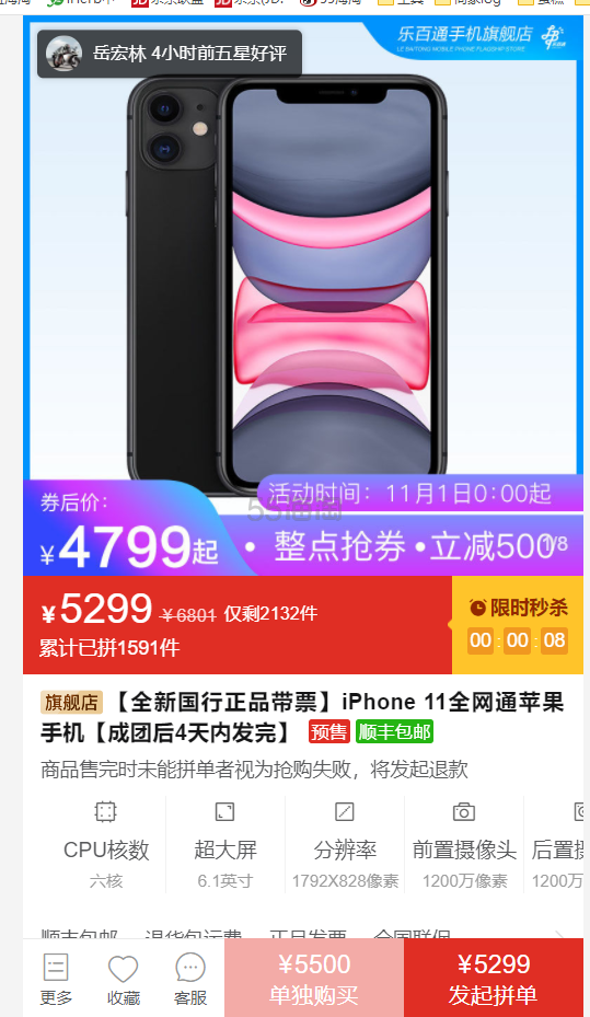 Apple 苹果 iPhone 11 全网通智能手机 128GB 5199元包邮(需用券) - 海淘优惠海淘折扣|55海淘网