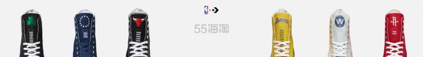 Converse 美国官网:Converse x NBA 联名款 Chuck Taylor All Star 帆布鞋 给你喜欢的队伍打CALL - 海淘优惠海淘折扣 55海淘网