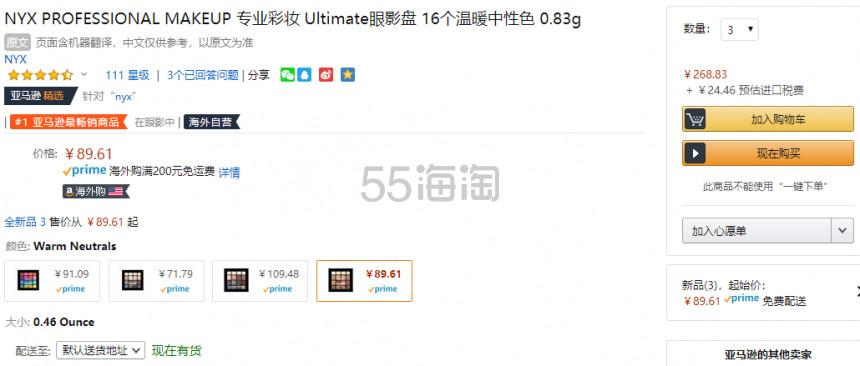 【中亚Prime会员】NYX 16色眼影盘 Warm Neutrals 香奈儿268平价替代