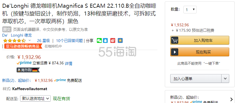 【中亚Prime会员】DeLonghi 德龙 ECAM 22.110.B全自动咖啡机 到手价2109元 - 海淘优惠海淘折扣|55海淘网