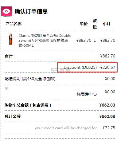 【可直邮中国】Clarins 娇韵诗黄金双瓶修护精华 50ml ¥662.03 - 海淘优惠海淘折扣|55海淘网