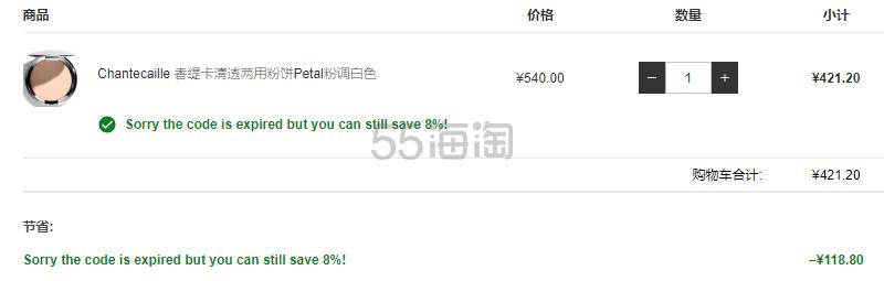 1件免费直邮!Chantecaille 香缇卡 清透粉饼 ¥421.2 - 海淘优惠海淘折扣|55海淘网