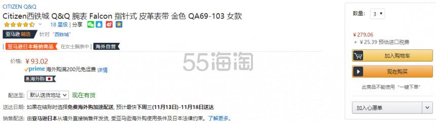 【中亚Prime会员】Citizen 西铁城 猎鹰 Q&Q QA69-103 女士手表 到手价101元 - 海淘优惠海淘折扣|55海淘网