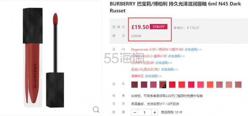 6.5折+满£88立减£8!Burberry 巴宝莉 漆光唇釉 45号枫叶色 £19.5(约176元) - 海淘优惠海淘折扣|55海淘网