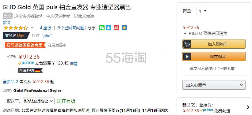【中亚prime会员】GHD Gold系列直板夹+卷发棒二合一美发器 到手价994元 - 海淘优惠海淘折扣|55海淘网