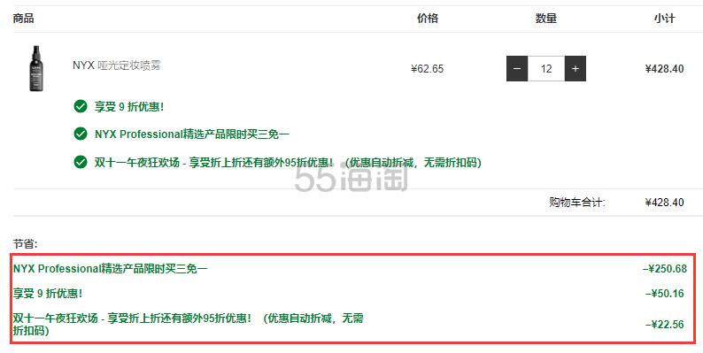 【中文站限定】买3付2+额外9折+额外9.5折!NYX 哑光定妆喷雾 60ml ¥35.7 - 海淘优惠海淘折扣|55海淘网
