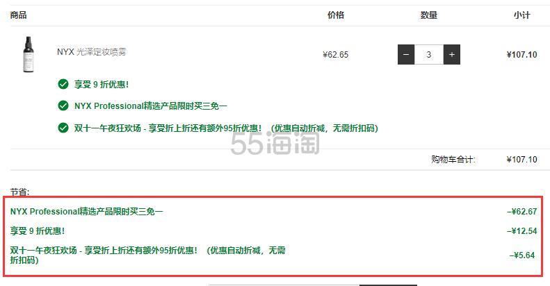 【中文站限定】NYX 定妆喷雾 白色光泽款 适合干性肤质 60ml ¥35.7 - 海淘优惠海淘折扣|55海淘网