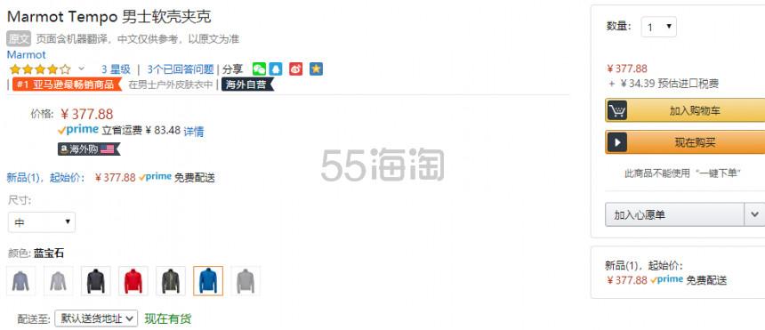 【中亚Prime会员】Marmot 土拨鼠 Tempo M3 男士软壳夹克 到手价412元 - 海淘优惠海淘折扣|55海淘网