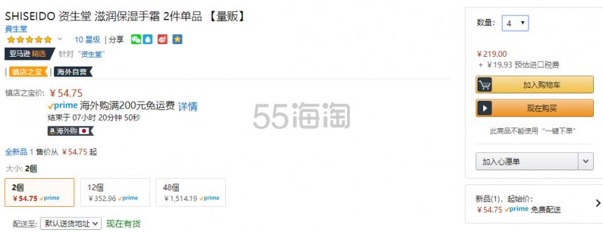 【中亚Prime会员】Shiseido 资生堂 红罐尿素药用滋润护手霜 100g×2个 到手价60元 - 海淘优惠海淘折扣|55海淘网