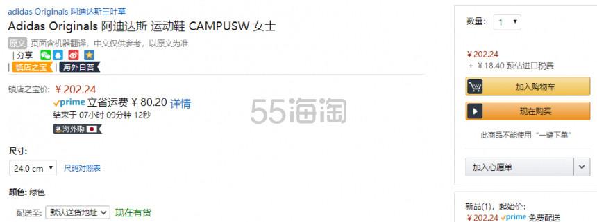 【中亚Prime会员】adidas Originals 三叶草 Campus W 女款休闲运动鞋 到手价221元 - 海淘优惠海淘折扣 55海淘网