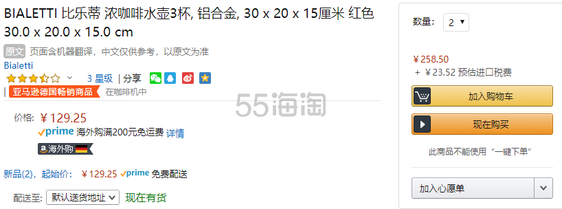 【中亚Prime会员】Bialetti 比乐蒂 3杯量摩卡壶咖啡壶 到手价141元 - 海淘优惠海淘折扣|55海淘网