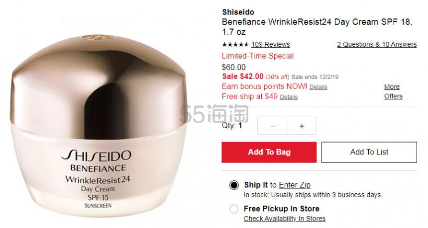 7折!Shiseido 资生堂 盼丽风姿抗皱日霜 50ml (约291元) - 海淘优惠海淘折扣 55海淘网