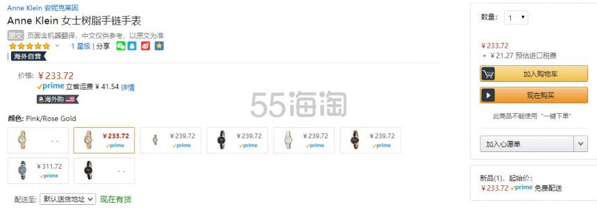 【中亚Prime会员】Anne Klein AK/3212LPRG 女士玫瑰金色时尚石英腕表 到手价255元 - 海淘优惠海淘折扣|55海淘网