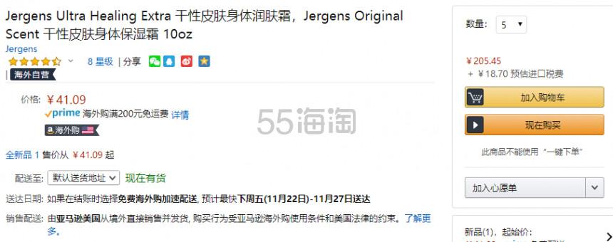 【中亚Prime会员】Jergens 采婷 Ultra Healing 特效保湿修护身体乳 295ml 到手价45元 - 海淘优惠海淘折扣|55海淘网