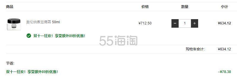 6.7折!ERNO LASZLO 奥伦纳素 豆腐霜 50ml ¥634.2 - 海淘优惠海淘折扣 55海淘网