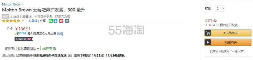 【中亚Prime会员】Molton Brown 摩登布朗 云莓滋养护发素 300ml 到手价149元 - 海淘优惠海淘折扣 55海淘网