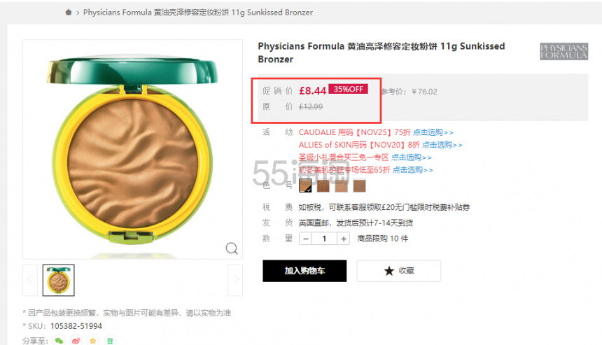 【额外满£75立减£5】Physicians Formula 黄油亮泽修容定妆粉饼 £8.44(约76元) - 海淘优惠海淘折扣|55海淘网
