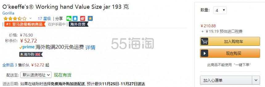 【中亚Prime会员】OKeeffes/OKeeffes 奥基夫 特效工作修复滋润护手霜 193g 到手价58元 - 海淘优惠海淘折扣|55海淘网