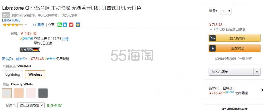 【中亚Prime会员】Libratone 小鸟音响 Q Adapt 无线蓝牙降噪耳机 到手价855元 - 海淘优惠海淘折扣|55海淘网