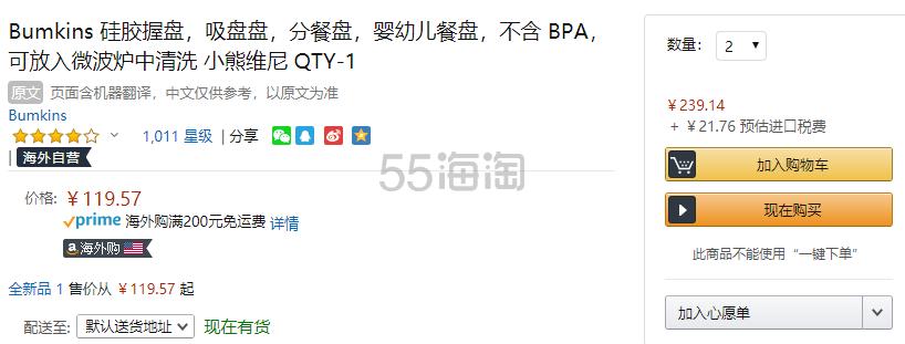 【中亚Prime会员】Bumkins 宝宝硅胶吸盘防打翻餐盘 小熊维尼 到手价130元 - 海淘优惠海淘折扣 55海淘网