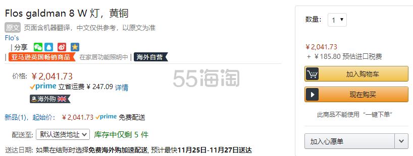 【中亚Prime会员】FLOS Goldman 床头卧室阅读护眼双色金属台灯 到手价2228元 - 海淘优惠海淘折扣 55海淘网