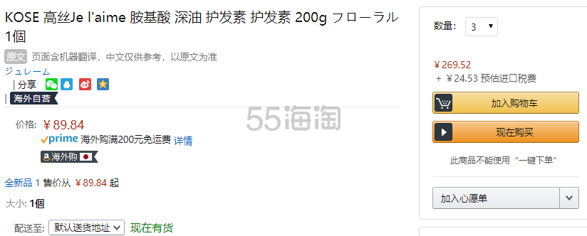 【中亚Prime会员】KOSE 高丝 Je laime 深层补水修复海藻发膜 200g 到手价98元 - 海淘优惠海淘折扣|55海淘网