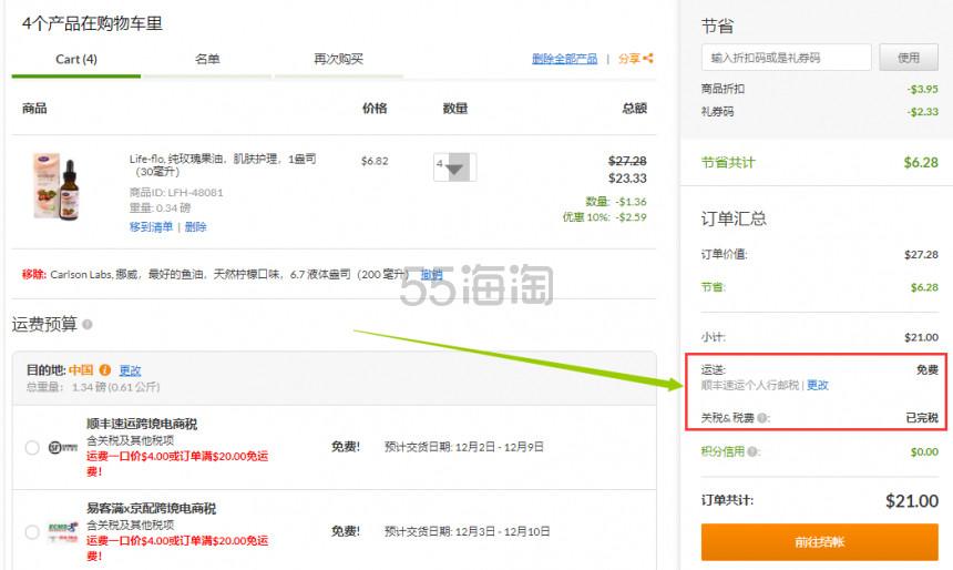 【4件0税免邮】Life-flo 纯玫瑰果油 30ml .25(约37元) - 海淘优惠海淘折扣 55海淘网