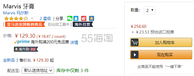 【中亚Prime会员】Marvis 牙膏礼盒套装 25ml*7支 到手价141元 - 海淘优惠海淘折扣 55海淘网