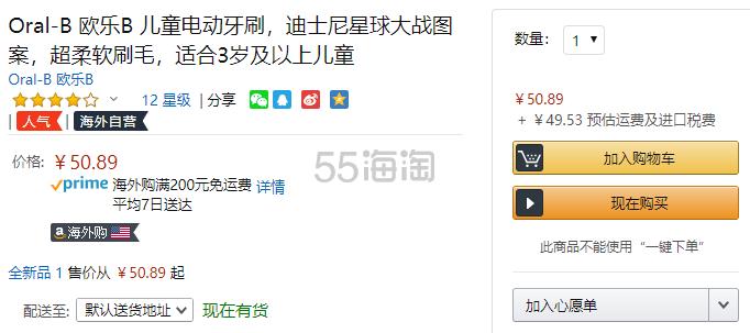 【中亚Prime会员】Oral-B 欧乐B 儿童电动牙刷 迪士尼星球大战 到手价56元 - 海淘优惠海淘折扣 55海淘网