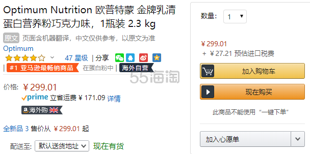 低价!【中亚Prime会员】Optimum Nutrition 欧普特蒙 金牌高乳清蛋白粉 2.27kg 牛奶巧克力味