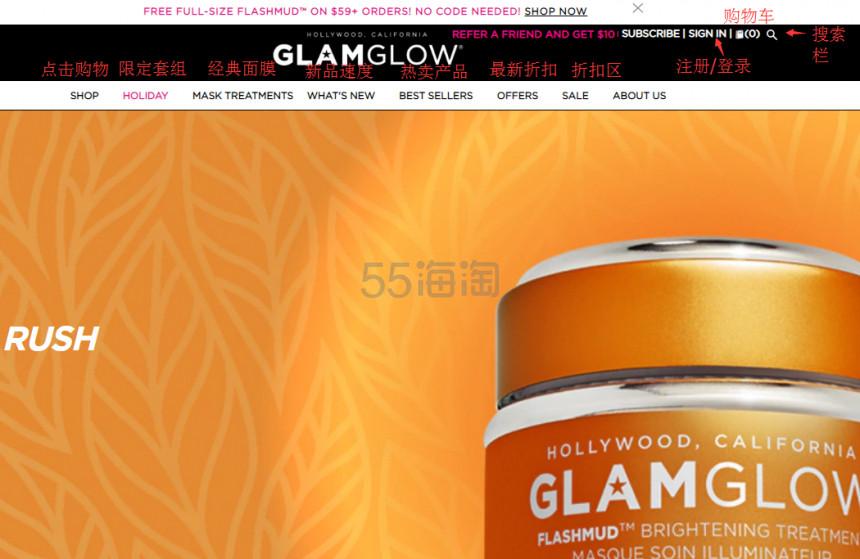【5姐教你买买买】Glam Glow 格莱魅美国官网 面膜世家
