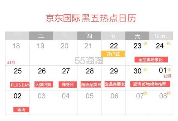 【黑色星期五】今日开启!京东:京东国际 下单全攻略 低至5折+百亿补贴 - 海淘优惠海淘折扣|55海淘网