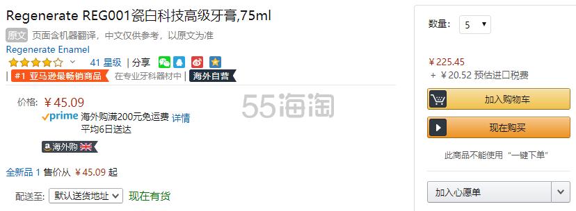 【已涨价】【中亚Prime会员】Regenerate 经典网红牙膏 75ml 到手价49元 - 海淘优惠海淘折扣|55海淘网