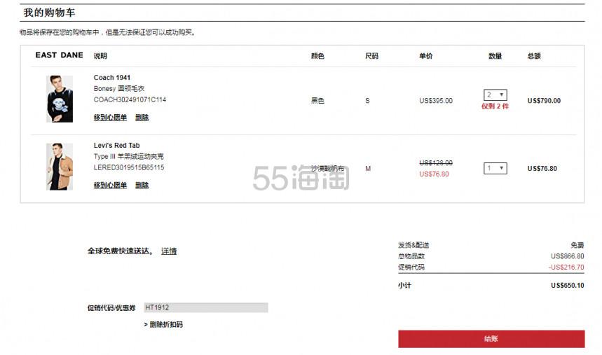 【2019黑五】Coach 1941 Bonesy 圆领毛衣 6.25(约2,063元) - 海淘优惠海淘折扣 55海淘网