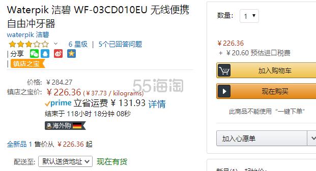 【2019黑五中亚Prime会员】Waterpik 洁碧 WF-03 无线白色水牙线冲牙器 到手价247元 - 海淘优惠海淘折扣|55海淘网