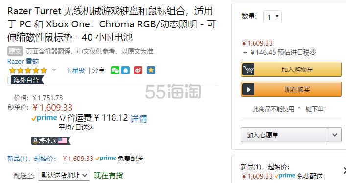 史低价!【2019黑五中亚Prime会员】Razer 雷蛇 Turret Xbox专用无线键盘鼠标键鼠套装 到手价1756元 - 海淘优惠海淘折扣 55海淘网