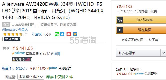 【中亚Prime会员】Alienware 外星人 AW3420DW 弧形曲面屏34英寸显示器 到手价10668元 - 海淘优惠海淘折扣 55海淘网