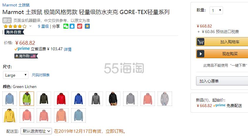 【中亚Prime会员】Marmot 土拨鼠 Minimalist Gore-Tex Paclite 防水透气冲锋衣 到手价730元 - 海淘优惠海淘折扣|55海淘网