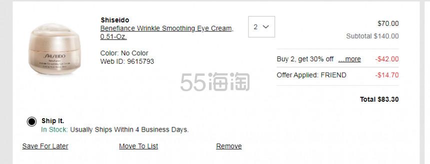 2件7折+额外8.5折!SHISEIDO 资生堂 盼丽风姿眼霜 15ml .65(约291元) - 海淘优惠海淘折扣|55海淘网