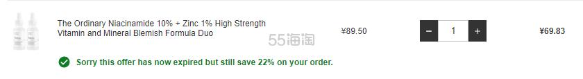 【随时失效】7.8折!The Ordinary 烟酰胺锌美白精华 30ml*2瓶 ¥69.9 - 海淘优惠海淘折扣|55海淘网
