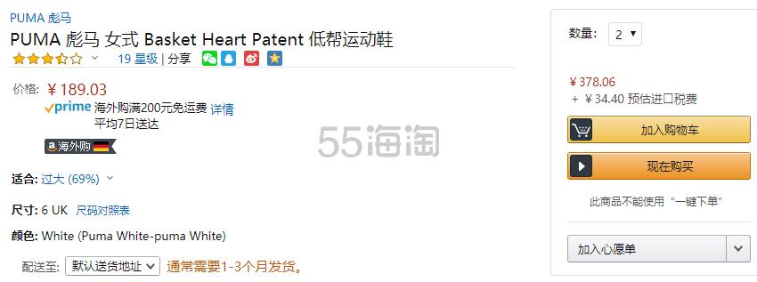 【中亚Prime会员】Puma 彪马 Basket Heart Patent 蝴蝶结女士板鞋休闲鞋 到手价206元 - 海淘优惠海淘折扣|55海淘网