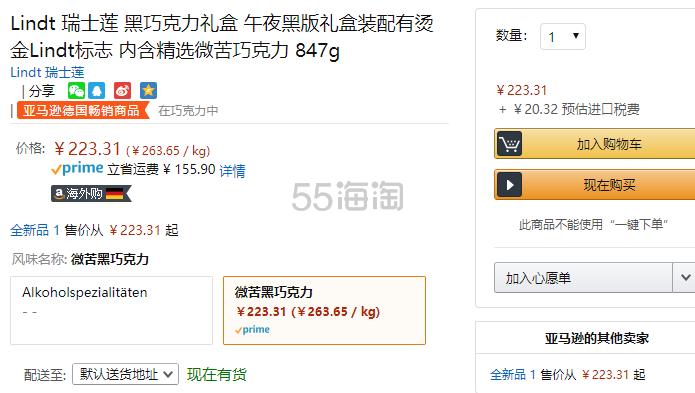 【中亚Prime会员】Lindt 瑞士莲 午夜黑版巧克力礼盒 847g 到手价244元 - 海淘优惠海淘折扣|55海淘网