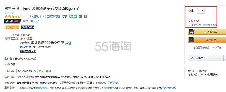 【中亚Prime会员】Fino 美容液浸透护发膜 230g×3罐装