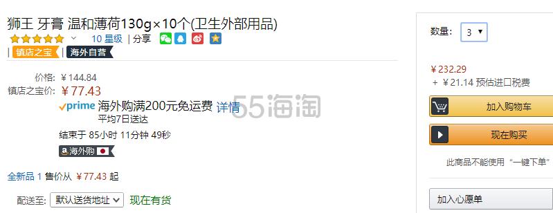 【已涨价】【中亚Prime会员】LION 狮王 薄荷牙膏 130g*10支 到手价84元 - 海淘优惠海淘折扣|55海淘网