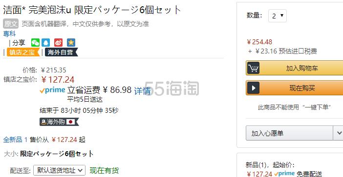 近期低价!【中亚Prime会员】Shiseido 资生堂 洗颜专科洗面奶 120g×6支 到手价139元 - 海淘优惠海淘折扣|55海淘网